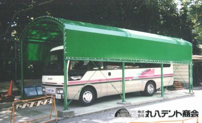 バス用テント