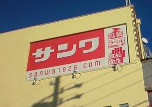 sanwa1.jpg