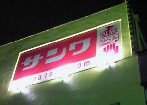 sanwa2.jpg