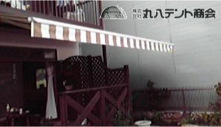 埼玉オーニング2