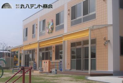 幼稚園日よけスクリーン1