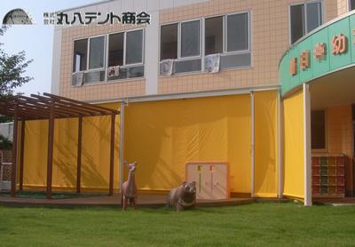 幼稚園日よけスクリーン6