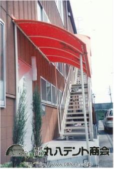 階段通路テント1