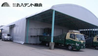 建築確認申請型テント倉庫