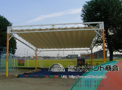 幼稚園砂場の開閉テント