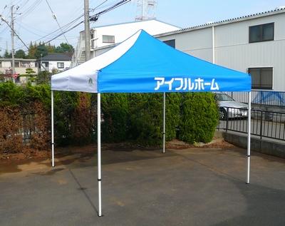 寄贈用テント