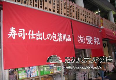 店舗用テント2