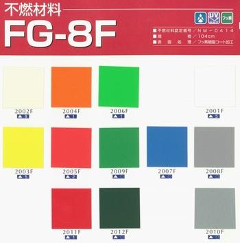 不燃テントFG8F