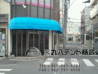 店舗用テント