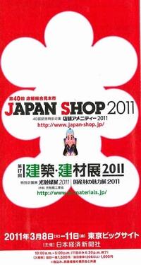 ジャパンショップ2011