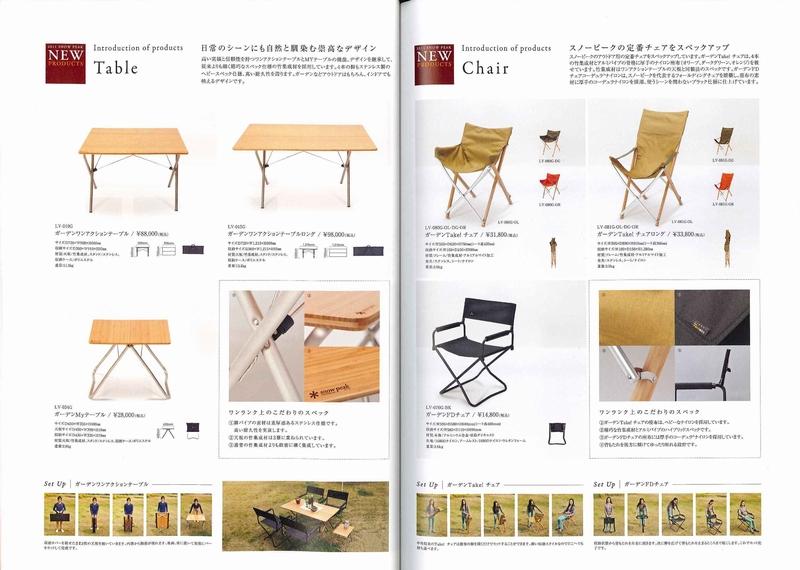 http://www.08tent.co.jp/2011/02/25/img/snowpeak_10.jpg