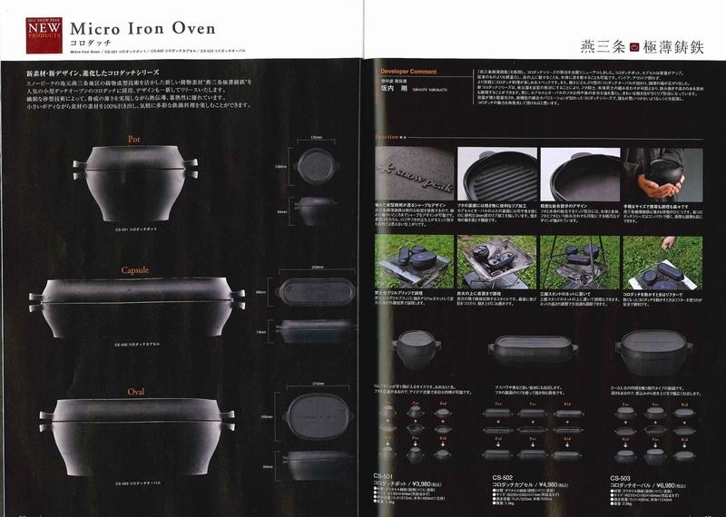 http://www.08tent.co.jp/2011/02/25/img/snowpeak_4.jpg