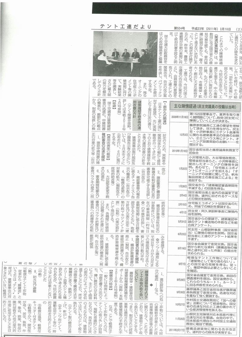 http://www.08tent.co.jp/2011/03/14/img/news2.jpg