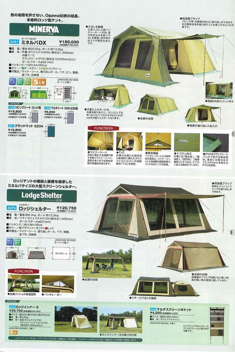 http://www.08tent.co.jp/2011/03/28/img/ogawa_1.jpg