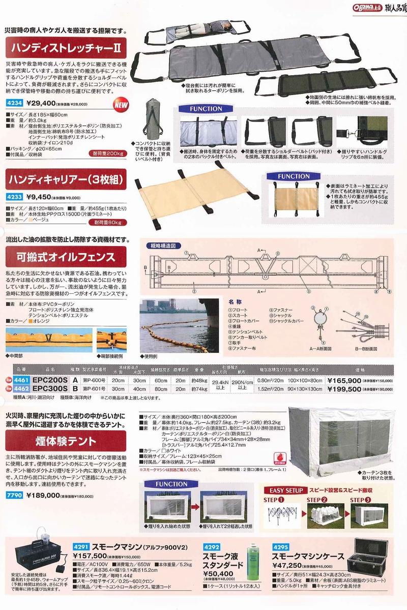http://www.08tent.co.jp/2011/03/28/img/ogawa_4.jpg