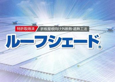 roofshade_1.jpg