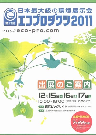 ecopro_2011.jpg