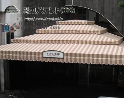 デザインテント