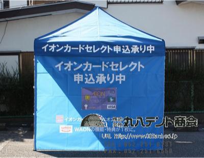 テント横幕