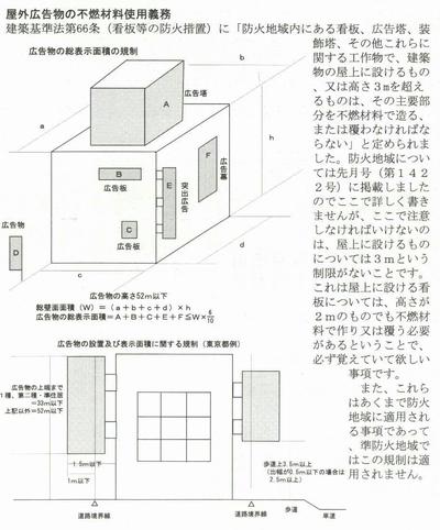 koukoku_funen.jpg