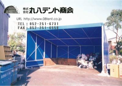 ゴミ置場テント
