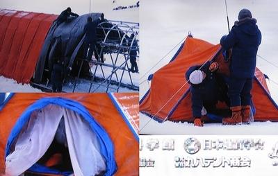 南極大陸昭和基地テント