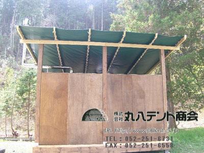 露天風呂テント