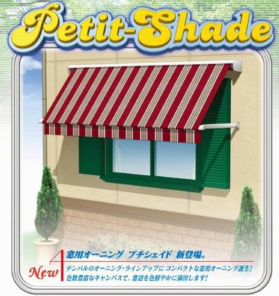 petit_shade.jpg
