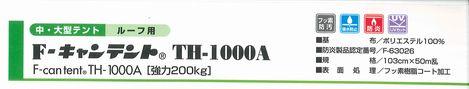 F-キャンテント 200kgの抗張力