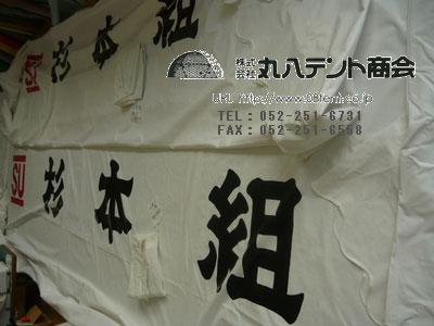 ロゴ入れ 防カビ テント
