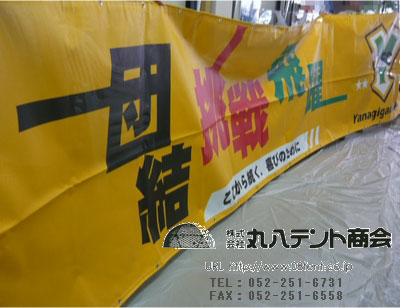 ouen_maku_1.jpg
