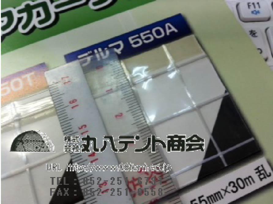 デルマ550A 防炎2級