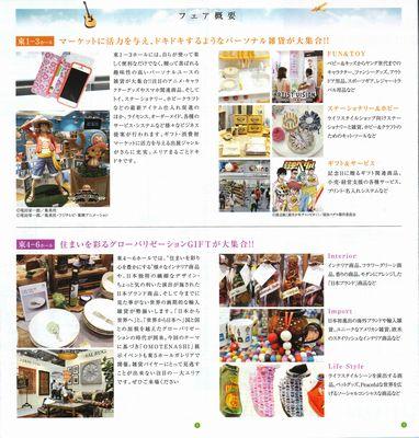 giftshow3.jpg