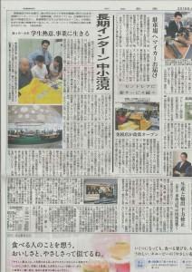 中日新聞 ぎふ