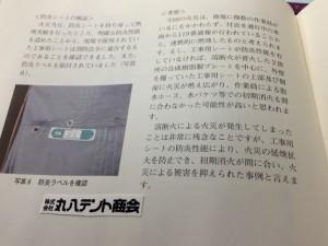 blog64b防炎シート