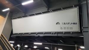 blog118駅テント