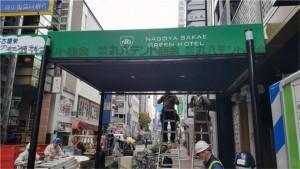 blog165栄グリーンホテル