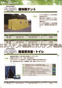 blog200防災テント