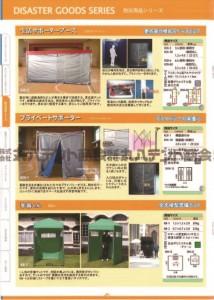 blog208 防災テント