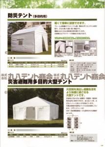blog201防災テント1