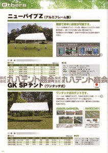 blog201防災テント