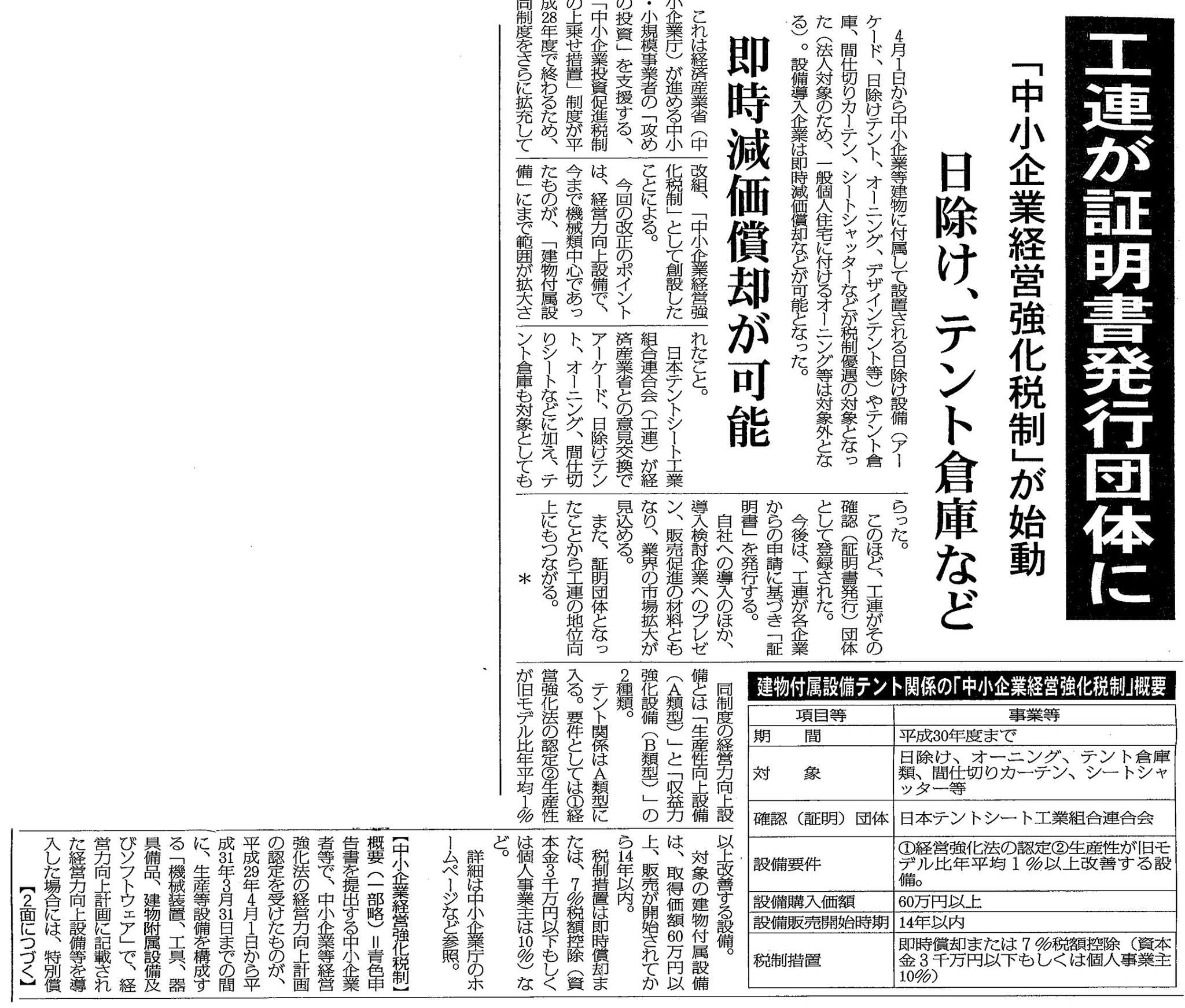 blog304税制優遇s