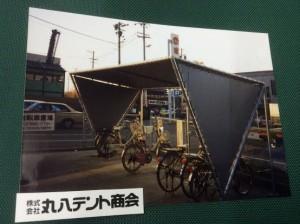 blog273駐輪場テント