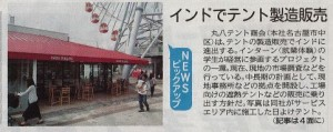 中部経済新聞2017年8月9日掲載①