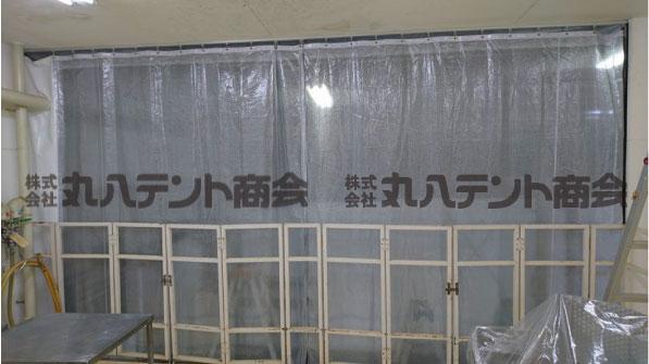 愛知県 間仕切りカーテン2