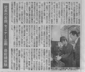 中日新聞取材記事2