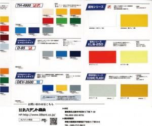 blog362 テント生地ターポリン