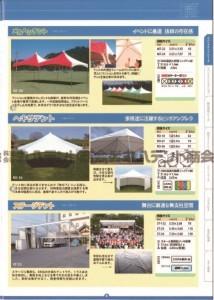 5角形テント