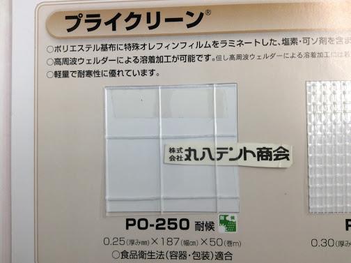 プライクリーン 食品衛生法適合ビニール