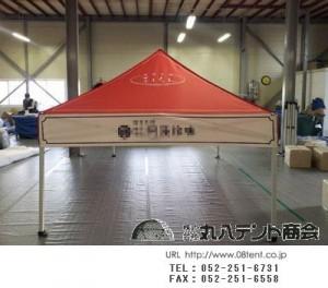 組み立てテント